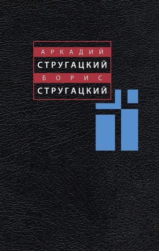 Том 1. 1955–1959 (Страна багровых туч)