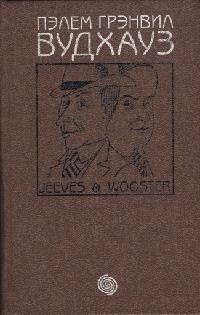 Том 1. Дживс и Вустер