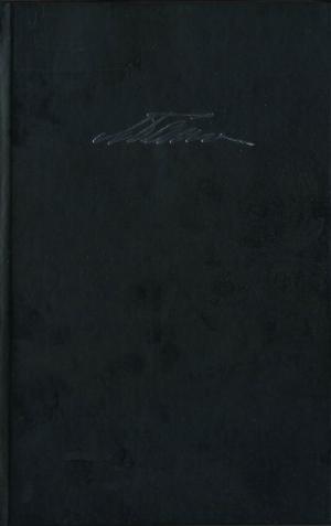 Том 1. Философская эстетика 1920-х годов