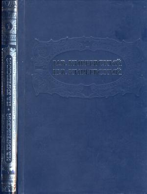Том 1. Философские и историко-публицистические работы