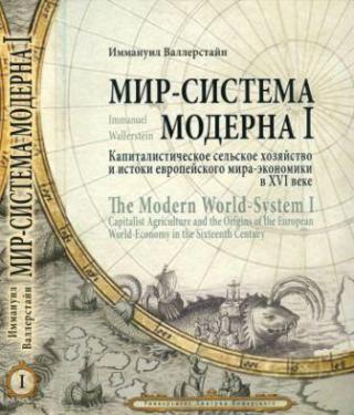 Том 1. Капиталистическое сельское хозяйство и истоки европейского мира-экономики в XVI веке