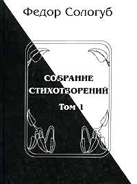 Том 1. Книги стихов