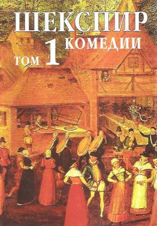 Том 1. Комедии [bg]