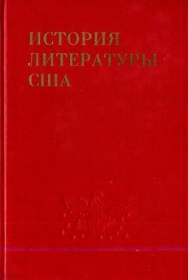 Том 1. Литература колониального периода и эпохи Войны за независимость. XVII–XVIII вв.