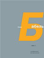 Том 1. Одесские рассказы