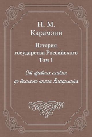 Том 1. От древних славян до великого князя Владимира