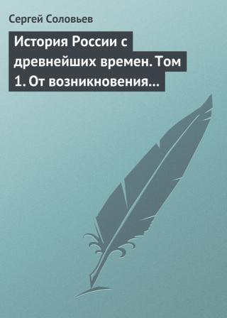Том 1. От возникновения Руси до правления Князя Ярослава I, 1054 г.