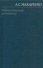 Том 1. Педагогические работы 1922-1936