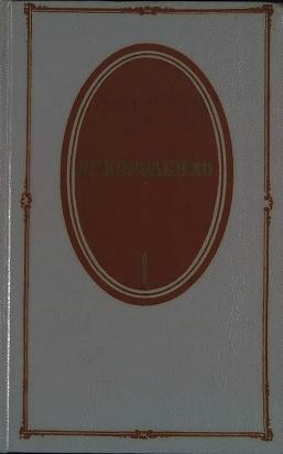 Том 1. Повести и рассказы 1879-1888