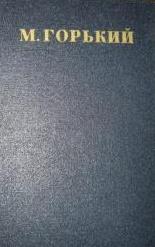 Том 1. Повести, рассказы, стихи 1892-1894