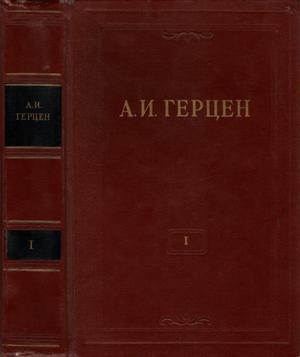 Том 1. Произведения 1829-1841 годов