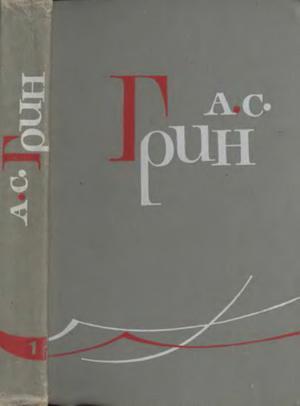 Том 1. Рассказы 1906-1910