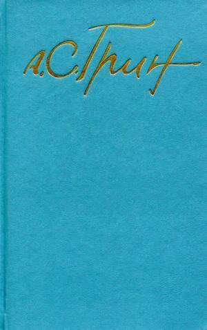 Том 1. Рассказы 1906-1912