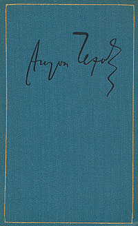 Том 1. Рассказы, повести, юморески 1880-1882