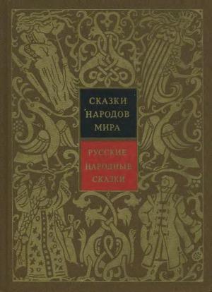 Том 1. Русские народные сказки
