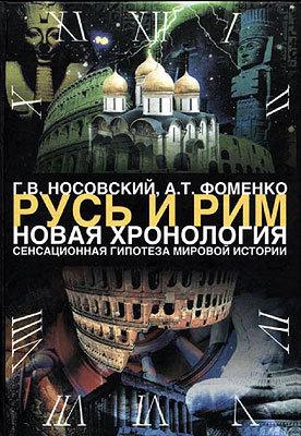 Том 1. Сенсационная гипотеза мировой истории. Книга 1. Хронология Скалигера-Петавиуса и Новая хронология