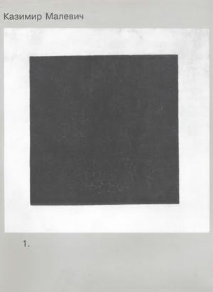 Том 1. Статьи, манифесты и другие работы 1913-1929