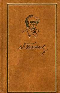 Том 1. Стихотворения 1813-1849