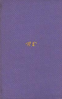 Том 1. Стихотворения 1892-1909