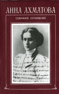 Том 1. Стихотворения, 1904-1941