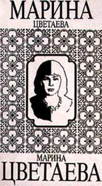 Том 1. Стихотворения 1906-1920