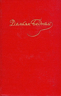 Том 1. Стихотворения, 1908-1917