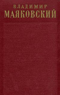 Том 1. Стихотворения (1912-1917)