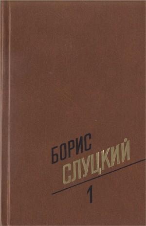 Том 1. Стихотворения 1939–1961