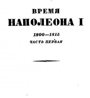 Том 1. Время Наполеона. Часть первая. 1800-1815