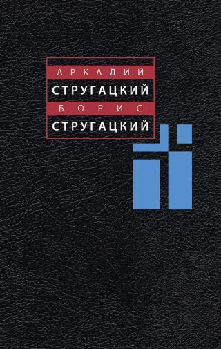 Том 10. А. Стругацкий (С. Ярославцев) и Б. Стругацкий (С. Витицкий)