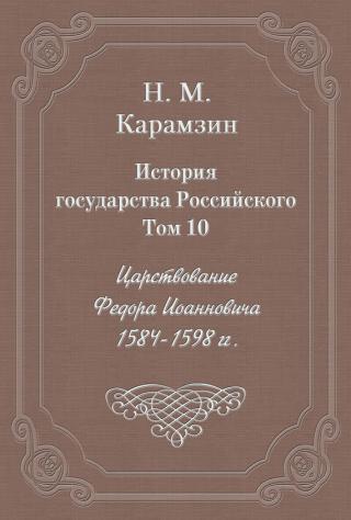 Том 10. Царствование Федора Иоанновича, 1584-1598 гг.