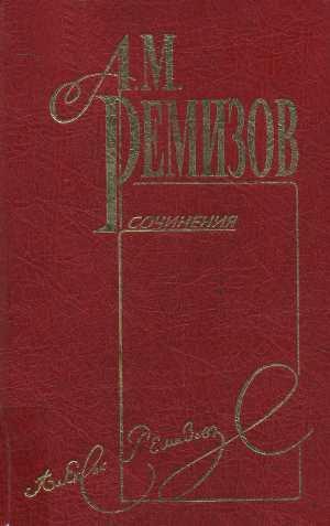 Том 10. Петербургский буерак