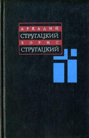 Том 10. С.Витицкий, С.Ярославцев (Экспедиция в преисподнюю)