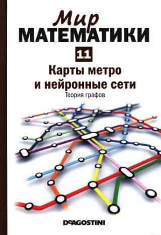 Том 11. Карты метро и нейронные сети. Теория графов