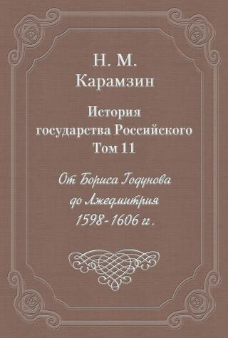 Том 11. От Бориса Годунова до Лжедмитрия, 1598-1606 гг.