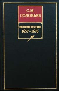 Том 11. Продолжение царствования Алексея Михайловича, 1645–1676гг