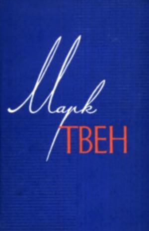 Том 11. Рассказы. Очерки. Публицистика. 1894-1909