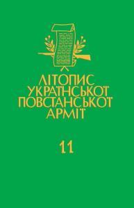 Том 11. Тернопiльщина. Список упавших героїв української революцiї