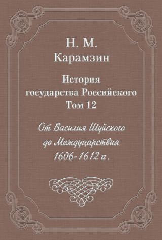 Том 12. От Василия Шуйского до Междуцарствия, 1606-1612 гг.