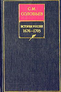 Том 13. От царствования Феодора Алексеевича до московской смуты 1682 года