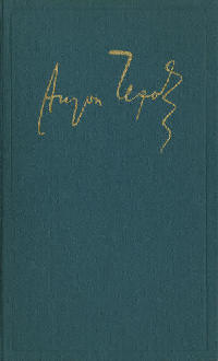 Том 13. Пьесы 1895 - 1904