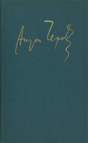 том 13 Пьесы 1895 – 1904