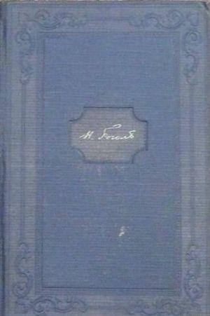 Том 13. Письма 1846-1847