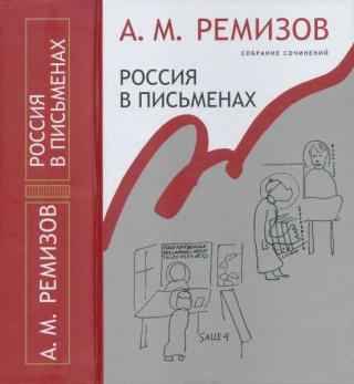 Том 13. Россия в письменах [дополнительный том]