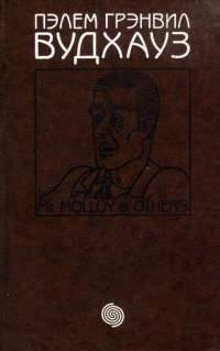 Том 14. М-р Моллой и другие