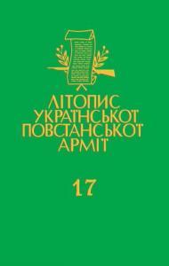 Том 17. Англомовнi видання українського пiдпiлля