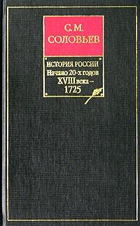 Том 17. Царствование Петра I Алексеевича, 1722–1725гг.