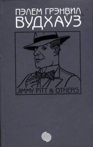Том 17. Джимми Питт и другие