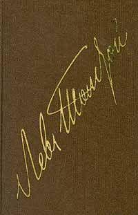 Том 18. Избранные письма 1842-1881