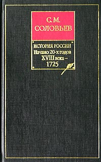 Том 18. От царствования императора Петра Великого до царствования императрицы Екатерины I Алексеевны, 1703–1727гг.